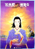 '90長崎旅博覧会