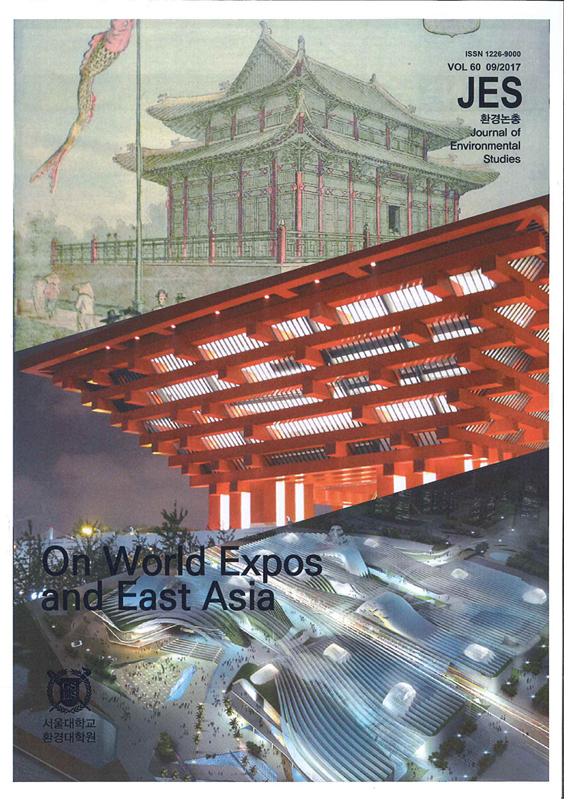 『On World Expos and East Asia』発刊